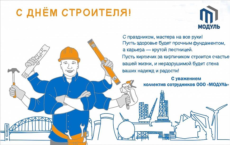 Стихи и открытки к дню строителя, открыток своим