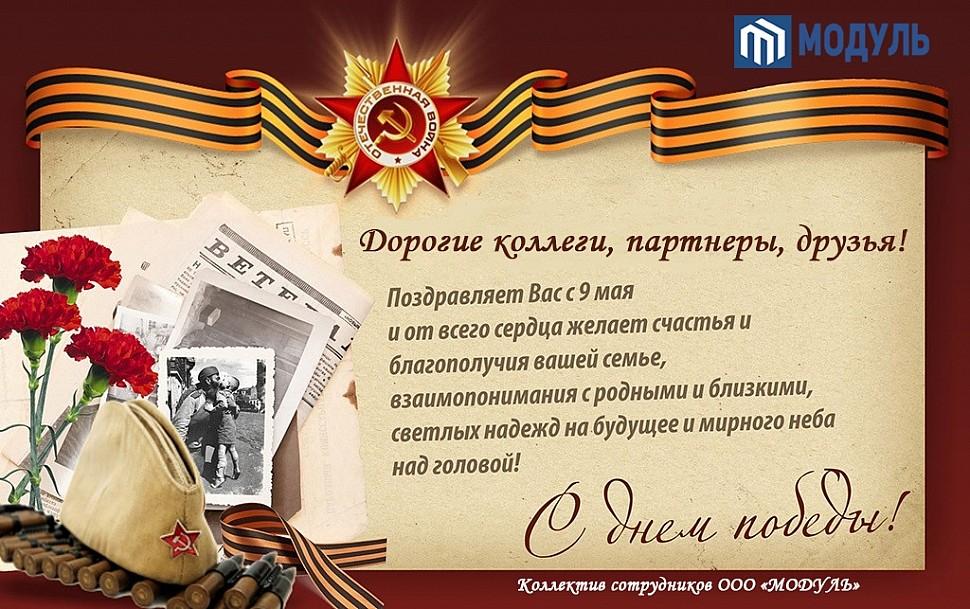 Поздравление с 9 мая солдату в прозе