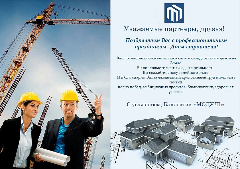 Поздравления организациям с днем строителя